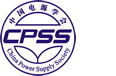 China Power Supply Society (CPSS)